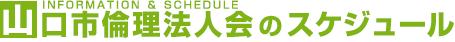 6月3日(日)山口市倫理法人会 天 和 会 館 特別セミナー 『丸山敏雄生家見学と天和会館での研修バスツアー』を開催致します。倫理法人会のスケジュール