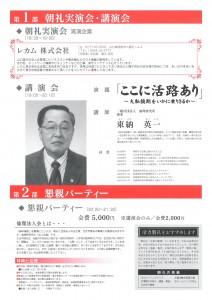 rinkei_shunan_27_ura