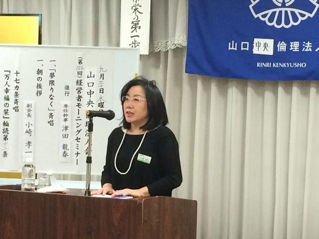 河野栄美子 山口県事務長