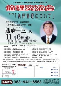 20151106柳井市 倫理交流会