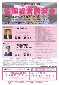 下関市倫理法人会_倫理経営講演会H29_チラシ170221