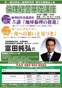 2017071112倫理経営基礎講座MS富田純弘氏