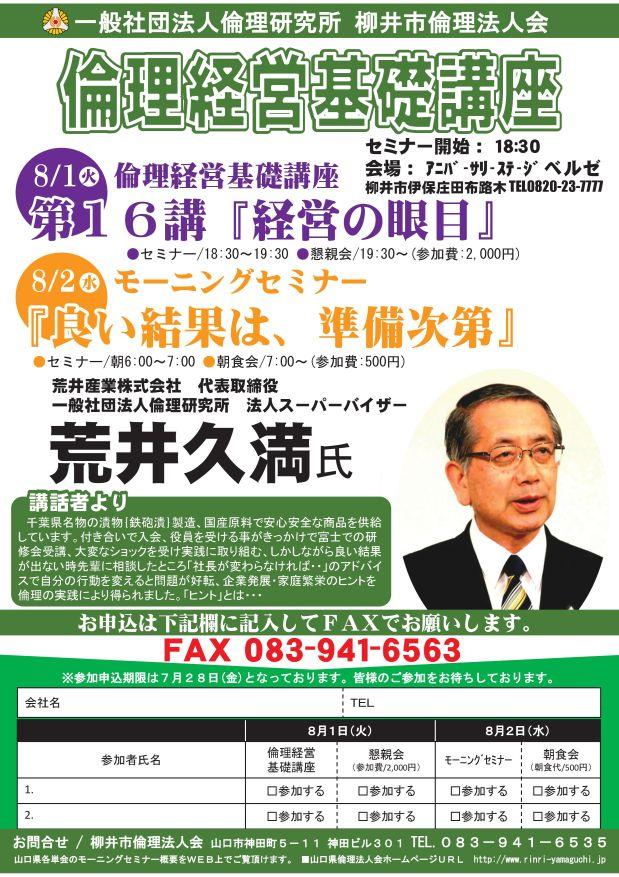 2017080102倫理経営基礎講座MS荒井久満氏vol2