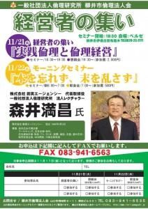 20171121-22経営者の集いMS森井満昌氏vol2