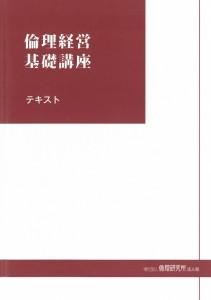 倫理経営基礎講座テキスト表紙-211x300