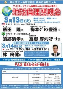 20180313-14地球倫理懇親会&MS林氏vol2