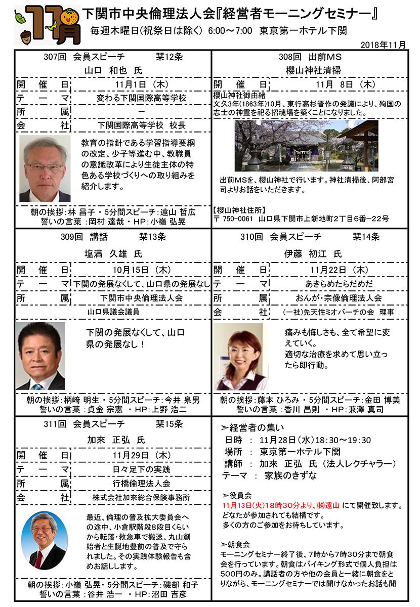下関市中央倫理法人会 11月行事予定表