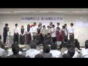 山口県倫理法人会第6回朝礼コンテスト