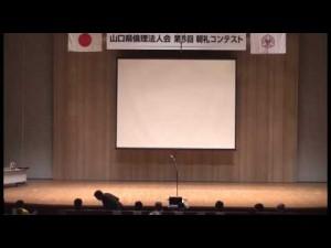 山口県倫理法人会第8回朝礼コンテスト 表彰式