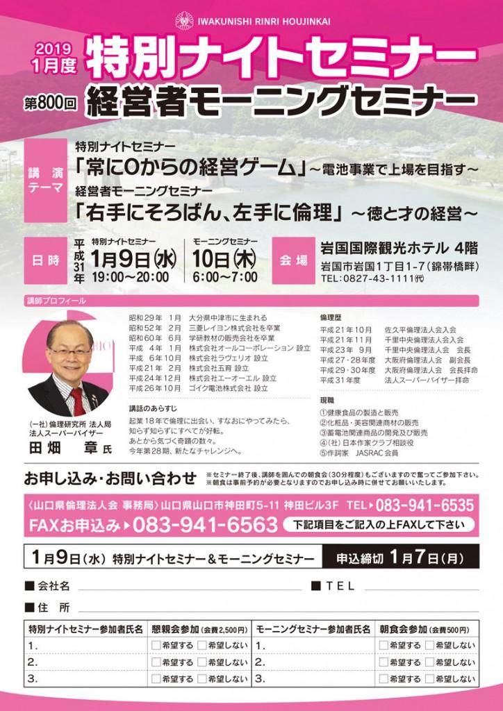18.12MSNS-オモテ