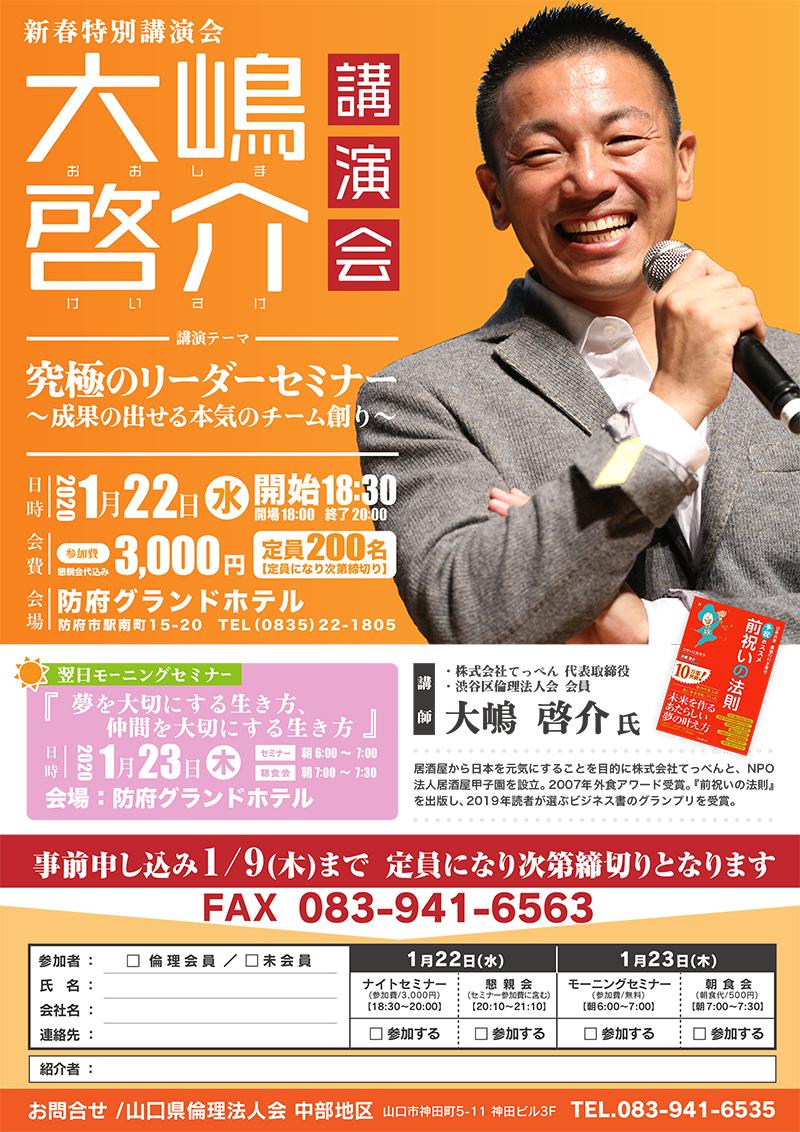 山口県倫理法人会中部地区 新春特別講演会