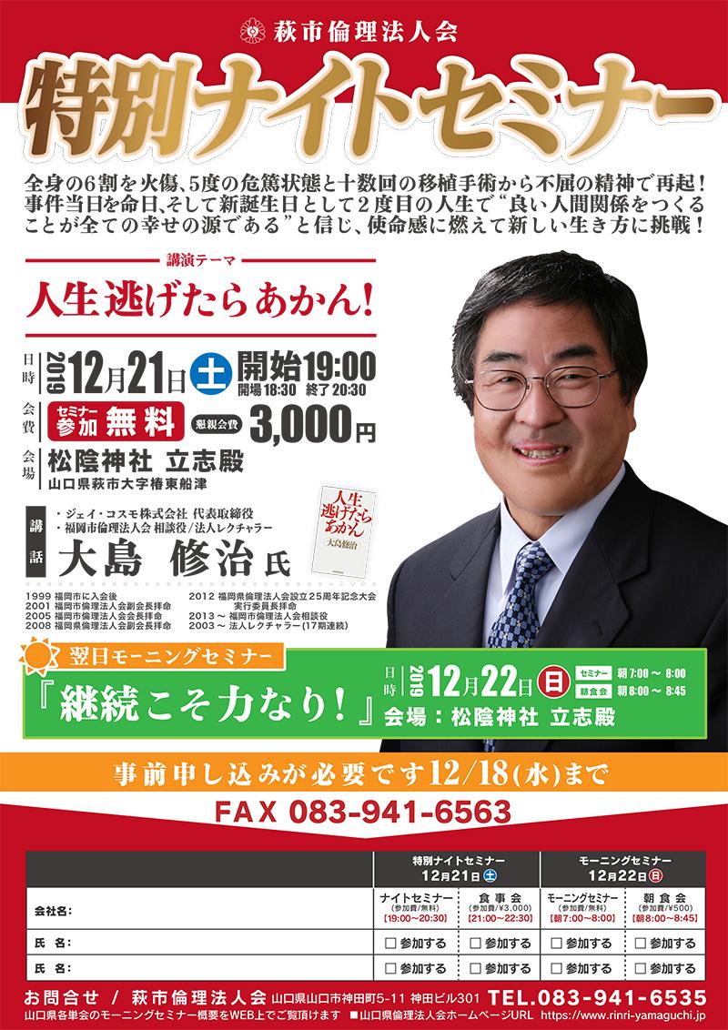 萩市倫理法人会 特別ナイトセミナー