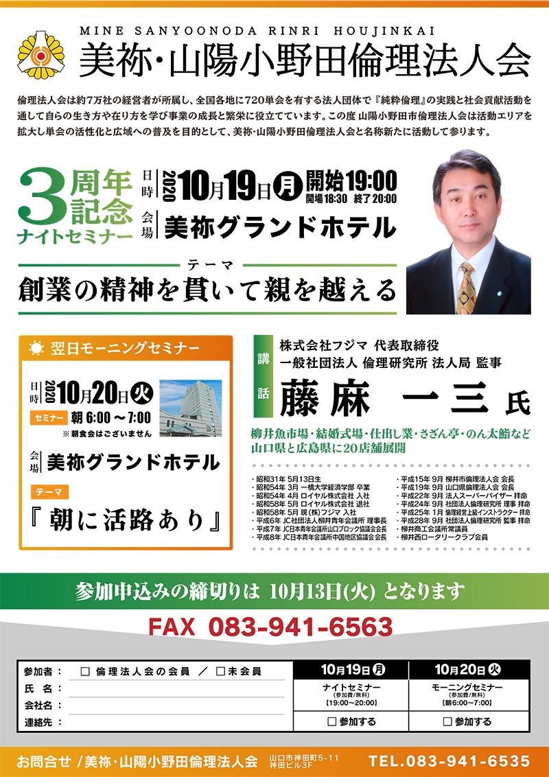 美祢・山陽小野田倫理法人会 3周年記念ナイトセミナー
