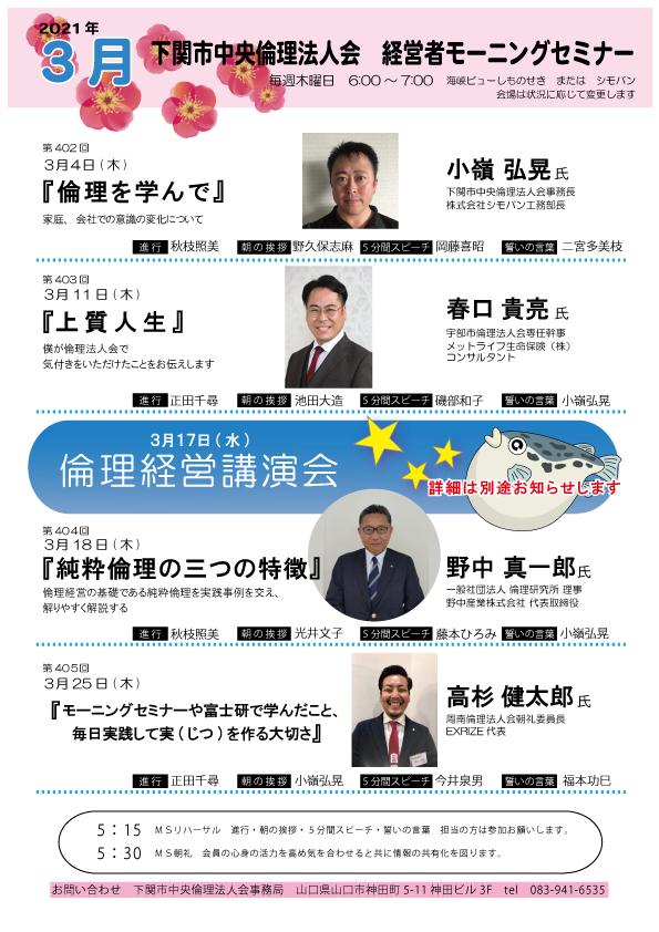下関市中央倫理法人会MS令和3年3月