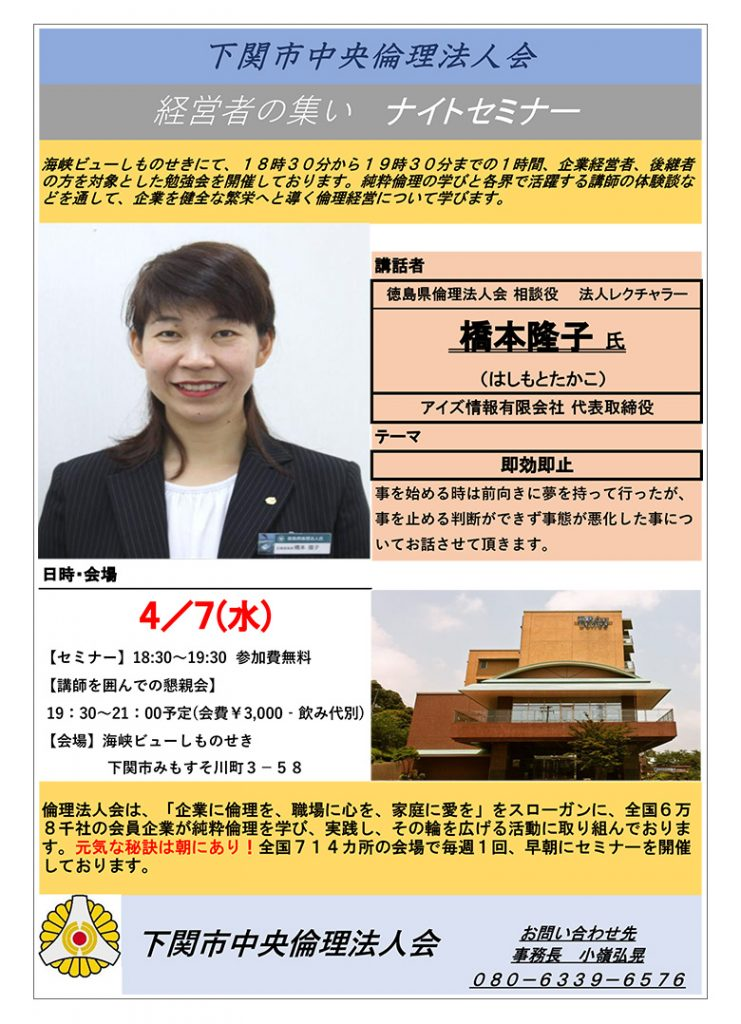 下関市中央倫理法人会NS
