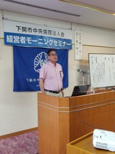 下関市中央倫理法人会MS