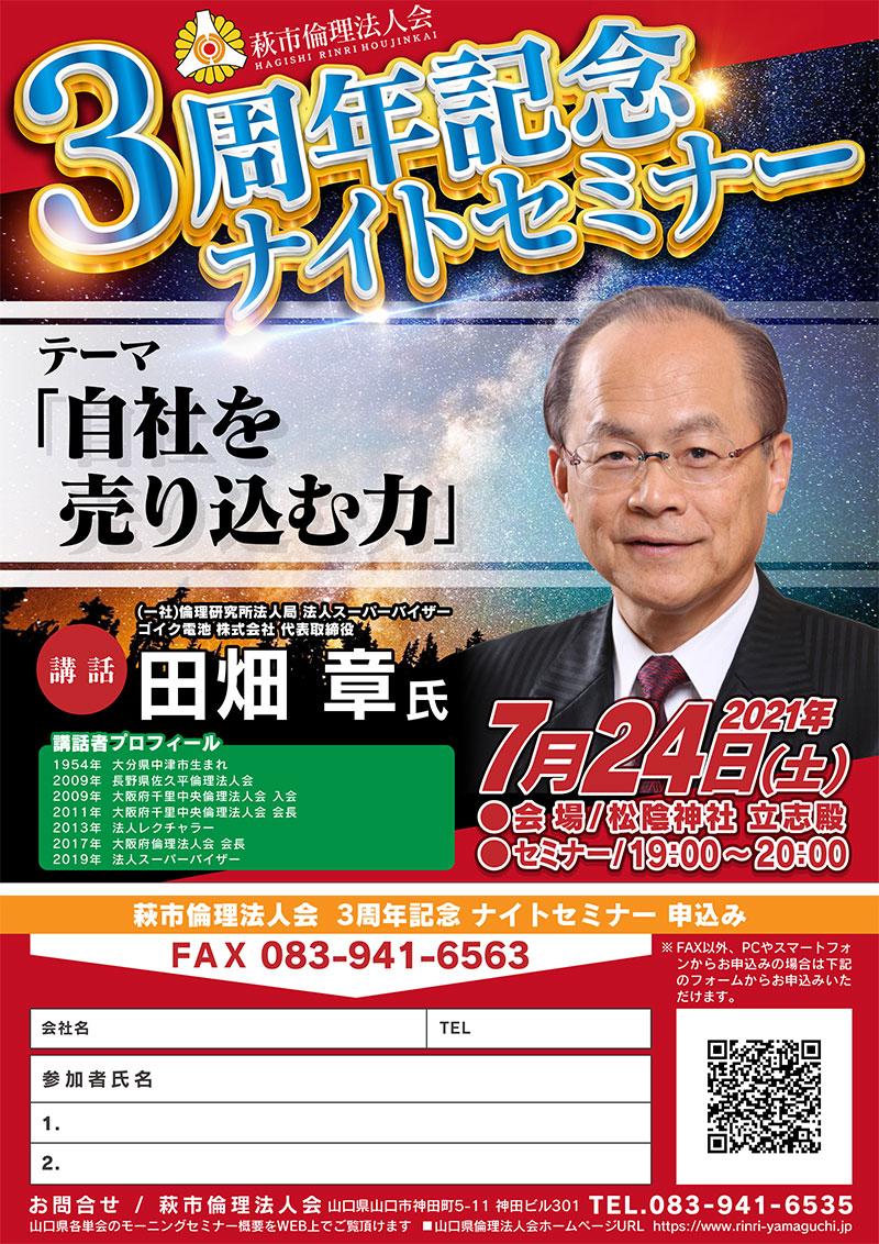 萩市倫理法人会3周年記念ナイトセミナー